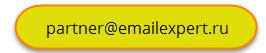 email-partner