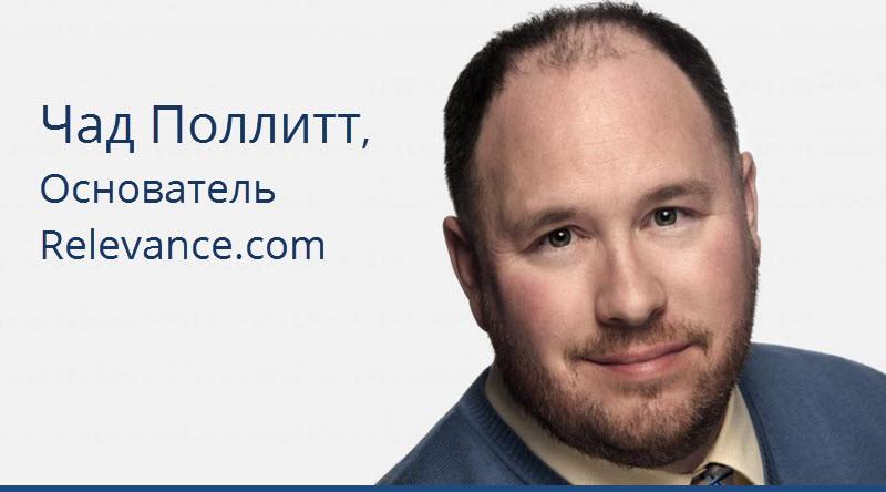 Чад Поллитт: как привлечь 50 тысяч подписчиков