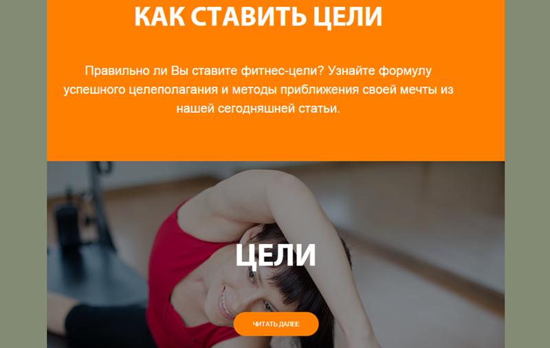 Примеры рассылок: Orange Fitness