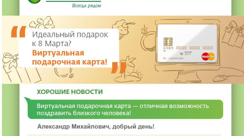 Пример email-рассылка Сбербанка