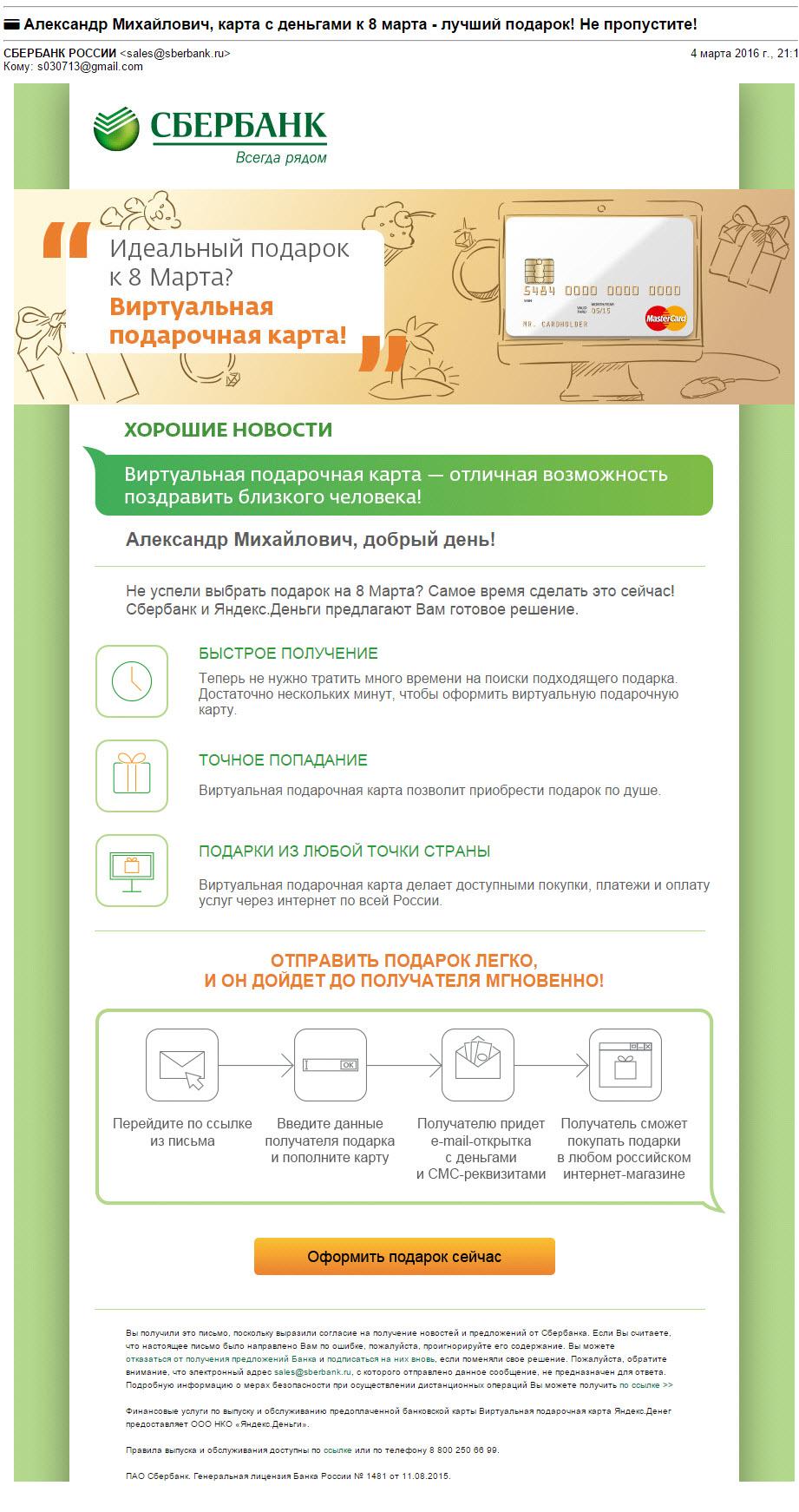 Email-рассылка Сбербанка - виртуальная карта