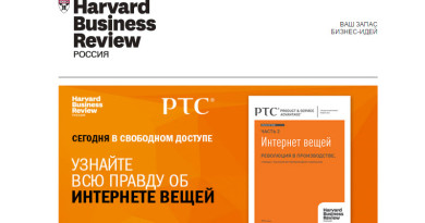 Harvard Business Review пример email-рассылки