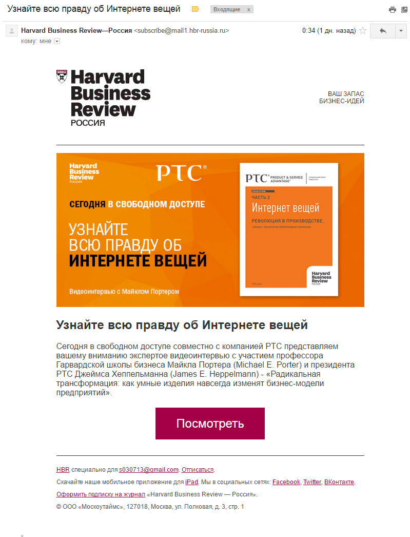 Пример email-рассылки: Harvard Business Review