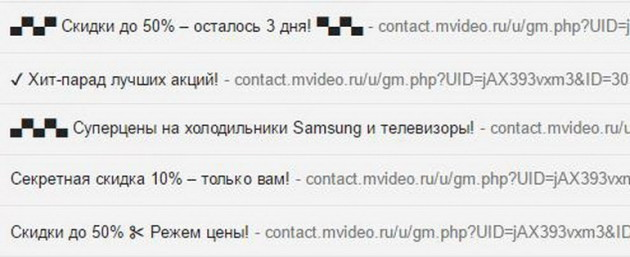 otkruvaemost_email3