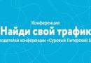 2 и 3 апреля в Петербурге пройдёт конференция по трафику