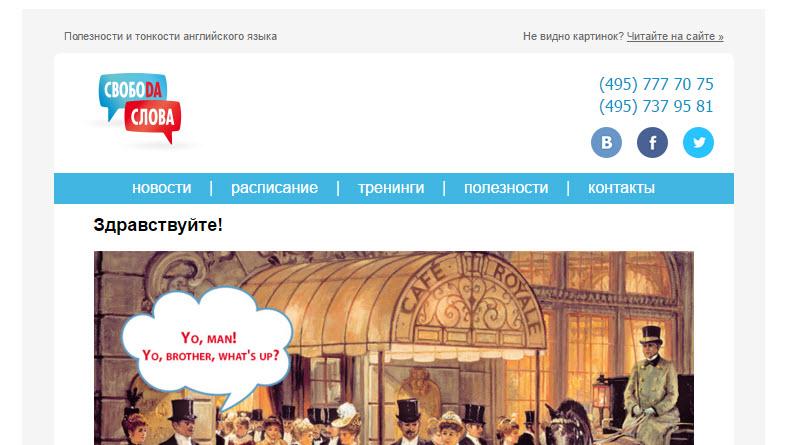 Свобода Слова: пример email-рассылки