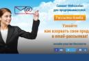 14-16 марта Websarafan проводит онлайн-конференцию по email-рассылкам. Участие бесплатно.