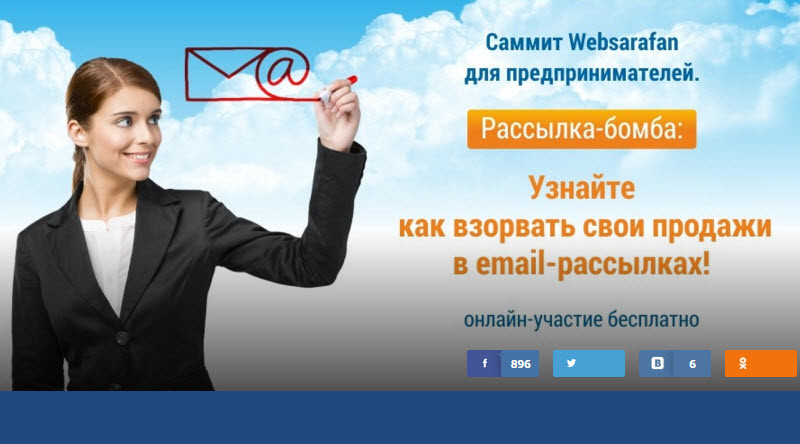 Онлайн-конференция Websarafan
