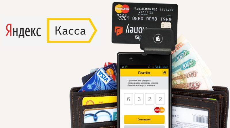 Яндекс-касса